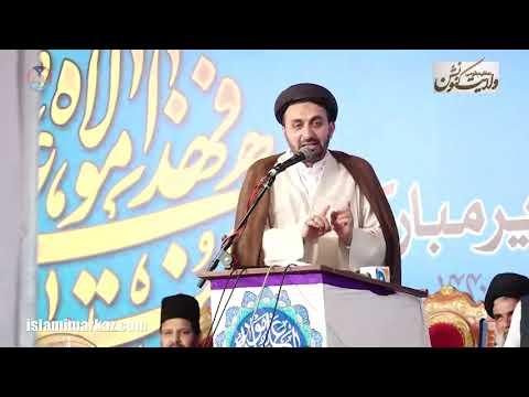 Hujjat ul Islam Janab Imtiaz Hussain Kazmi || Qaumi Wilayat Convention 2019