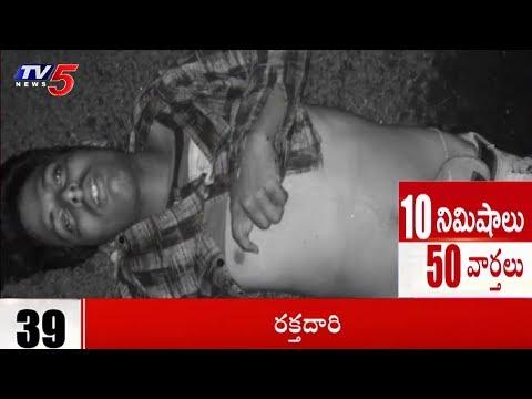 10 Minutes 50 News | 30th June 2018 | TV5 News