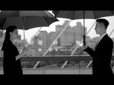 好愛好散 (Blue Love Theme)