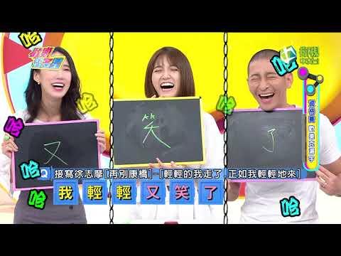 台綜-歡樂智多星-20180820-歡樂克漏字 廢話連篇隊 多嘴多舌隊 挑戰賽
