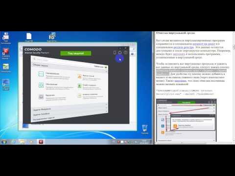 Использование виртуальной среды Comodo Sandbox: установка программ, сохранение результатов работы