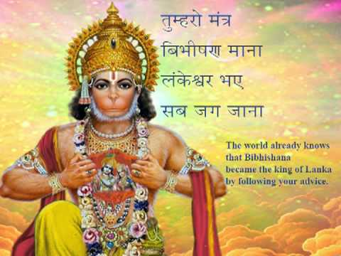 Hanuman Chalisa with Lyrics and English
