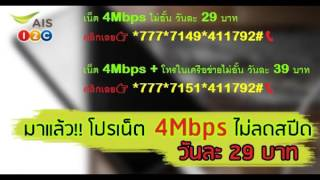 Ais 12call เน็ต 4Mbps ไม่อั้น วันละ 29 บาท และ โทร+เน็ตไม่อั้นวันละ 39 บาท