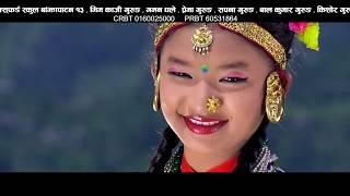 Malai Chaubandi Choli Le Ramri Dekhiyo Nepali Music Video