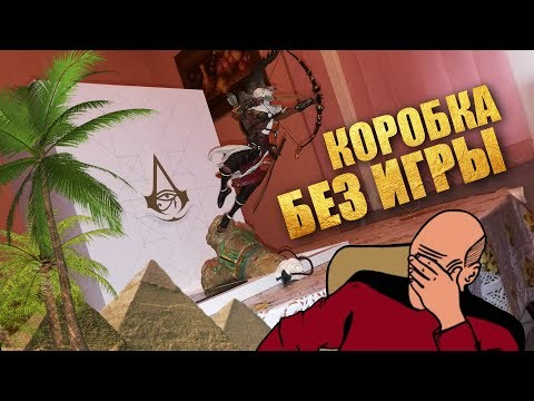 Коробка за 7К без игры (feat. Assassin's Creed Origins   Dawn of the Creed / Unboxing)