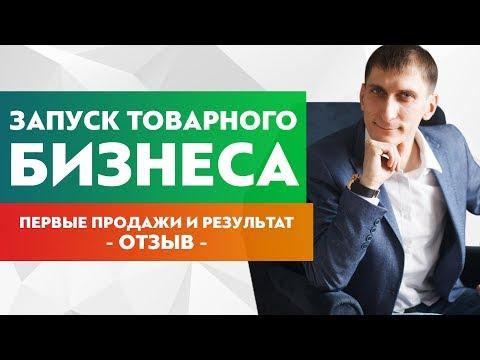 Запуск товарного бизнеса  - первые продажи и результат. Отзыв Егора Лядова.