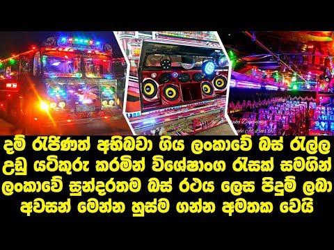 Samarasinghe jet liner 01 cleopatra music edition bus thumbnail
