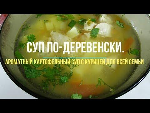 Суп с курицей по-деревенски в мультиварке. Супчик отлично подойдет взрослым и для детского питания