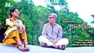 Eid Telefilm 2017 : Amaro Ekta Prem kahini Ache | Anisul Haque, Tisha, Irfan, Siaml NTV Eid Special