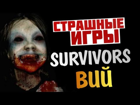 Survivors Viy - ВИЙ - ТАК МЫ ЕЩЕ НЕ ПУГАЛИСЬ!!! (21+)