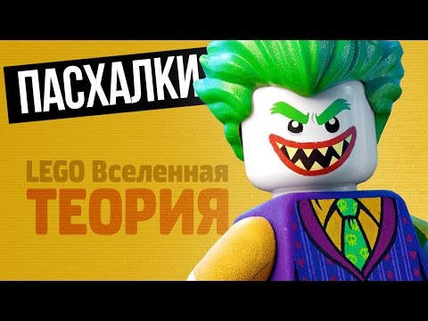 The LEGO Batman Movie - БЕЗУМНАЯ ТЕОРИЯ