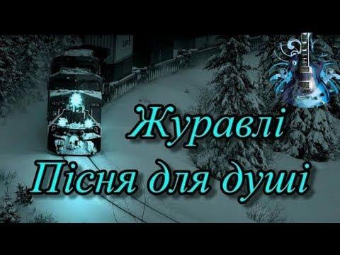 Журавлі [Українські пісні], [Українська Музика]