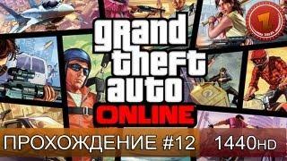 GTA 5 ONLINE - Нубярим с Максом - Часть 12 [1440p]