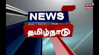 குட்கா ஊழல் - எப்.ஐ.ஆர் பதிவு | விஜயபாஸ்கர் & உயரதிகாரிகள் பெயர் இடம்பெறவில்லை | News 18 Tamilnadu