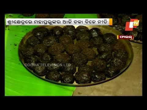 'Chaka Bije' niti of Lord Jagannath today