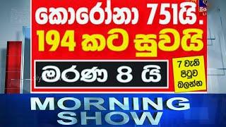 Siyatha Morning Show   05.05.2020