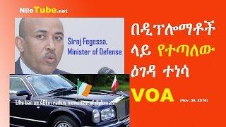 በዲፕሎማቶች ላይ የተጣለው ዕገዳ ተነሳ (Lifts ban on 40km radius movement of diplomats) - VOA (Nov. 08, 2016)