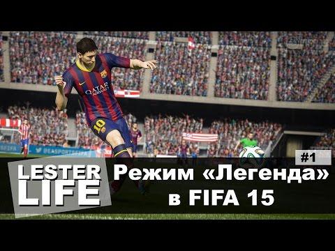 Режим Легенда в FIFA 15 (PS4) #1 - Начало карьеры