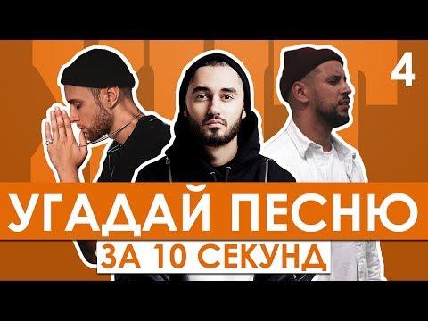 GTS | Угадай песню за 10 секунд | Хиты СНГ(Русские хиты) №4 | Мот, Егор Крид, Монатик и другие