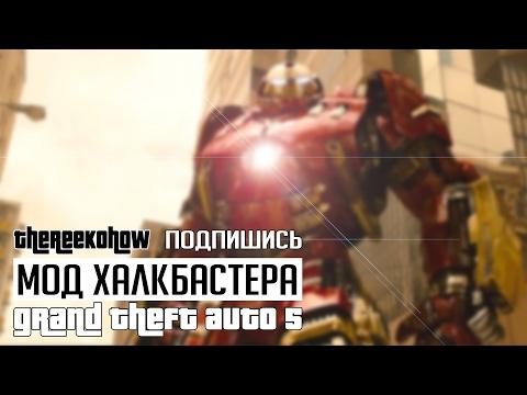 Мод iron man для gta 5 скачать