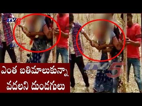 మహిళపై అడవిలో ముగ్గురు ఉన్మాదుల అత్యాచారం..! | Viral Video In India | TV5 News