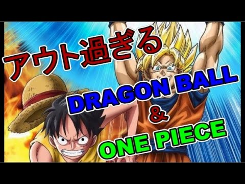 【バカゲー】アウト過ぎるdragon Ball & One Piece【happy Wheels】 video