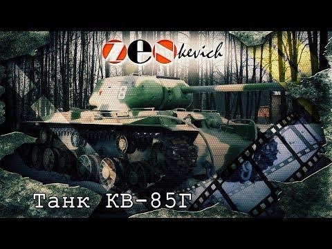 СОВЕТСКИЙ ОПЫТНЫЙ ТАНК  КВ-1С / КВ - 85Г