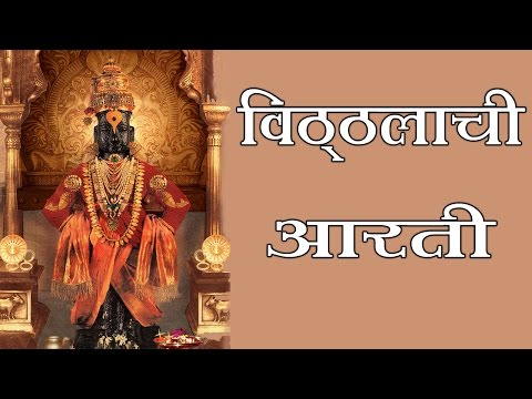 Yuge Atthavis - Marathi Devotional Aarti video