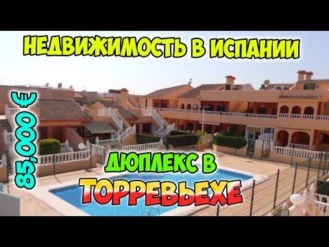Недвижимость в испании видео на ютубе
