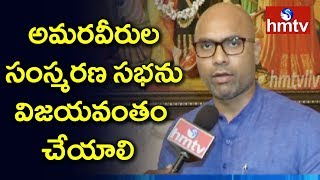 D Arvind Kumar Face to Face over Jagtial Amaraveerula Samskarana Sabha | hmtv