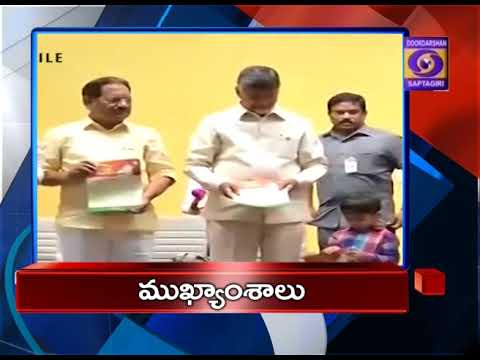 @DDnews Andhra News Headlines : 30-06-2018, 01:00 PM