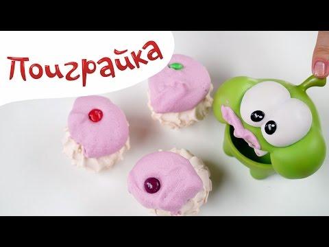 🍬Ам Ням и угощение 🍧 готовим пирожные сами - развивающее видео для детей - Поиграйка с Катей