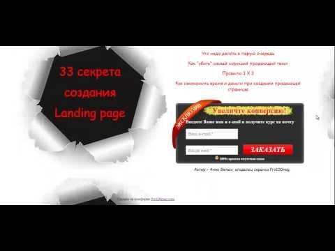 Как создать Landing page - страница  взаимопиара