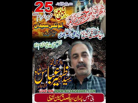 Live Majlis aza 25 Muharram 2019 Kotli Syeda Skp ( Busazadari Network 2 )