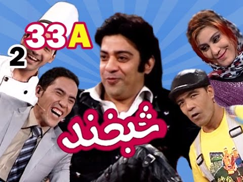 Shabkhand With Aryan Khan S.2 - Ep.33 - Part1           شبخند با آرین خان video