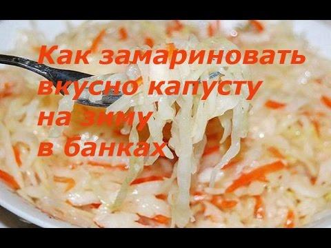 Замариновать капусту быстро рецепт
