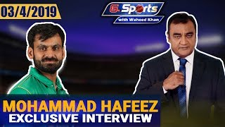 Muhammad Hafeez talks straight and candid  | G Sports with Waheed Khan 3rd April 2019