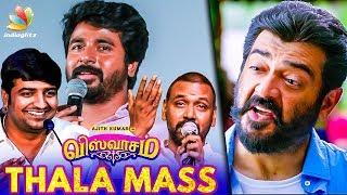 Idhu dhan #Thala masssssss : Sivakarthikeyan's Viswasam Trailer Reaction | Comedian Sathish