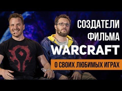 Создатели фильма «Варкрафт» о своих любимых играх