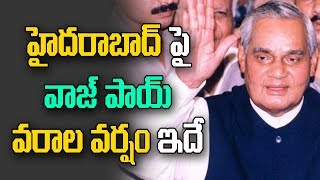 Atal Bihari Vajpayee relation with Hyderabad