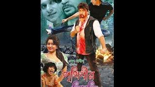 Bangla Movie Prithibir Niyoti Song Abar Jigai