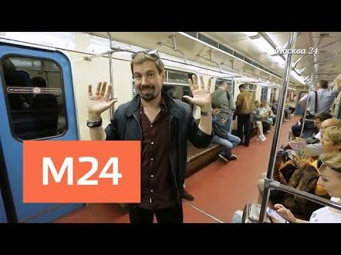 Москва с акцентом: Нью-Йорк - Москва 24