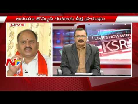 Mudragada Padmanabham goes on Hunger Strike Today    KSR Live Show Part 01    NTV