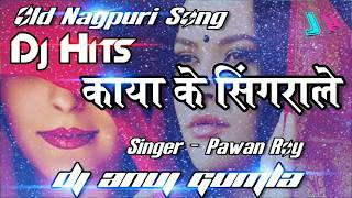 Old Nagpuri Remix Song  Old Nagpuri Song Dj  Dj An