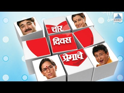 Char Divas Premache -  Marathi Comedy Play video