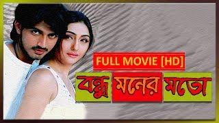 Bondhu Moner Moto ( Full Movie) | Rishi | Namrata | Mihir Das | Superhit Bangla Movie | Eskay Movies
