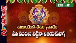 History and Significance Of Dussehra Festival in India | Story Board 01 | NTV