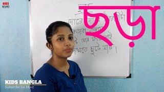 Bengali Rhymes for Children - Preschool Nursery Rhymes in Bengali - বাংলা ছড়া