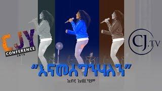 Enamesegnhalen Ayda Abraham CJ  Youth Worship - AmlekoTube.com
