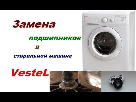 Ремонт стиральной машины автомат своими руками замена подшипника